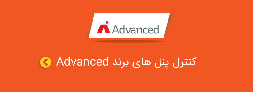 محصولات Advanced